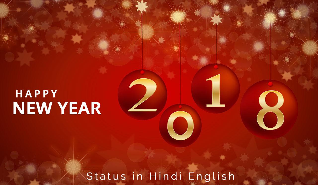 50+ हैप्पी न्यू इयर status Hindi