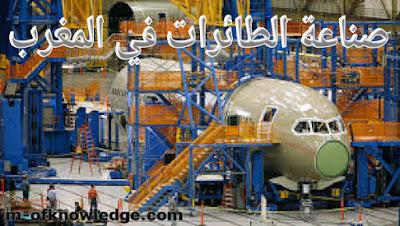المغرب يتحول إلى وجهة عالمية لصناعة الطائرات بعد النمو المتسارع للقطاع !