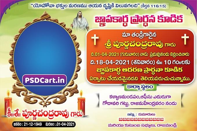 Telugu Jnapakardha Prarthdana Kudika Invitation PSD Download - PSD Cart