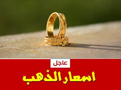 اسعار الذهب اليوم فى مصر Gold Price On in Egypt