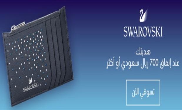 للسعوديين : احصل على محفظة Swarovski هديه مجانيه مع طلبك