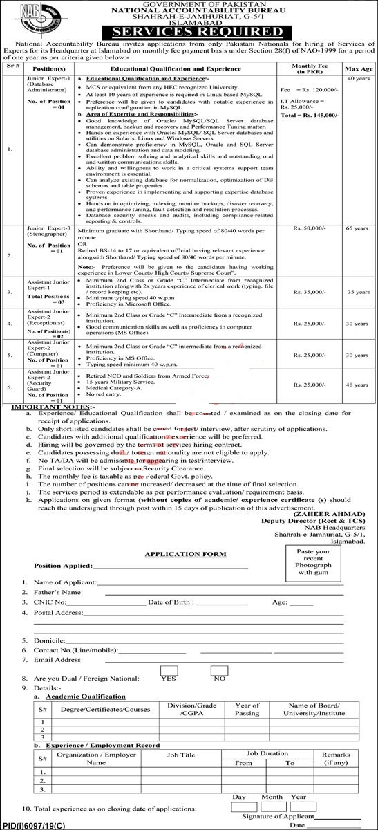 National Accountability Bureau NAB Islamabad Jobs 2020