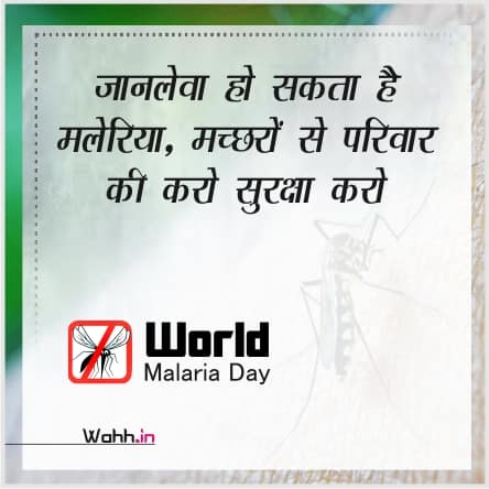 World Malaria Day Wishes In Hindi