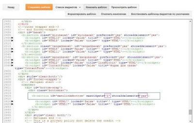 Снимаем блокировку в футере блога