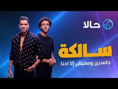 "Halan song Lyrics ""Salah""-حالان اغنية كلمات ""صلاح"" لحسن شاكوش ووج"