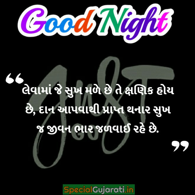 gujarati good night Shayari pics