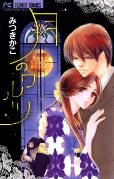 Itsuka no Tsuki de Aimashou Manga