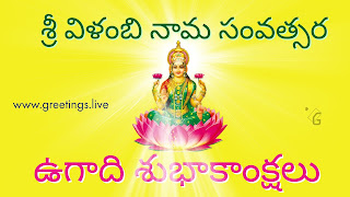 Goddess Sri Lakshmi Devi Ugadi Wishes 2018 In Telugu HD Image