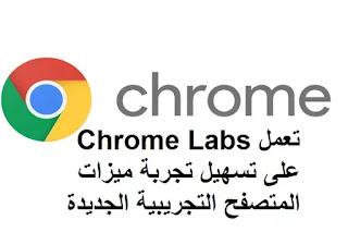 تعمل Chrome Labs على تسهيل تجربة ميزات المتصفح التجريبية الجديدة