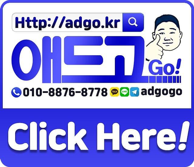 인천구글애드광고