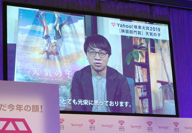 Kimestu no Yaiba & Weathering With You Mendapat Yahoo! Japan Search Awards