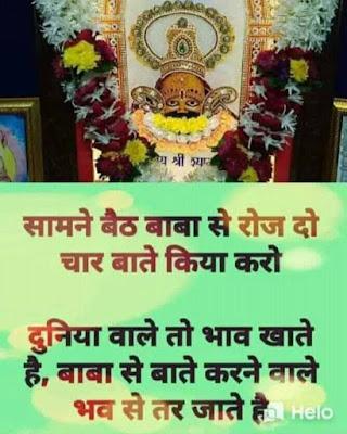 khatu shyam baba hindi shayari