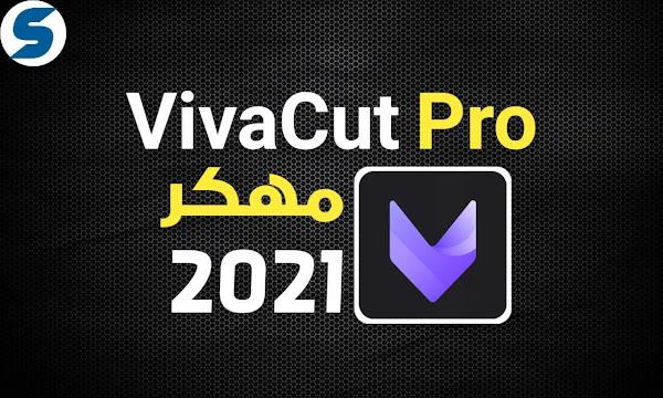 تحميل تطبيق VivaCut Pro المدفوع مهكر 2021  لتعديل الفيديوهات برابط مباشر