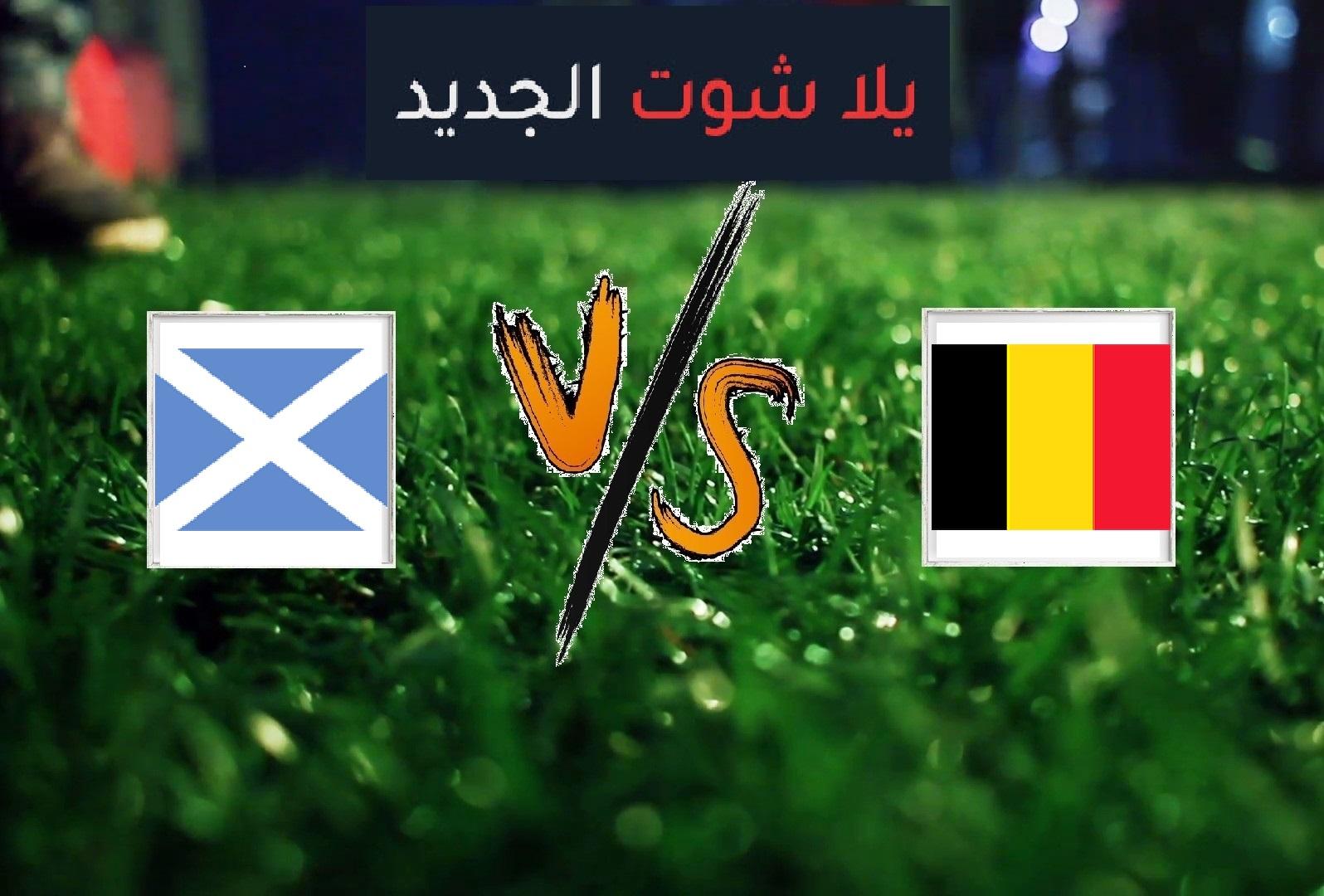ملخص مباراة بلجيكا واسكوتلندا اليوم الثلاثاء بتاريخ 11-06-2019 التصفيات المؤهلة ليورو 2020