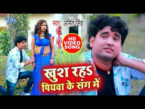 Khush Raha Piyawa Ke Sang Latest Sad Bhojpuri Video Song 2020