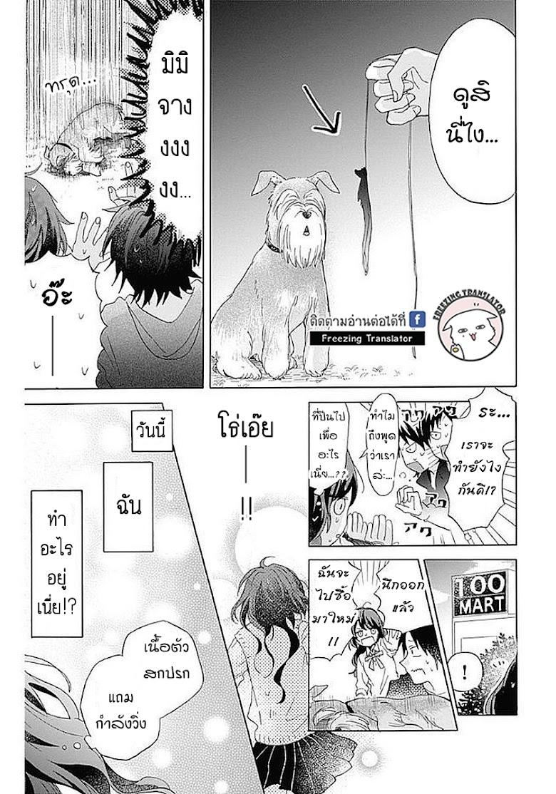 Kimi to Wonderland - หน้า 62