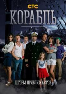 Плагиат Корабль