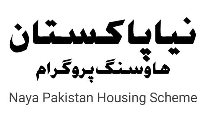 2020 Mein Naya Pakistan Housing Scheme ke Lea Apply Kaise Kare