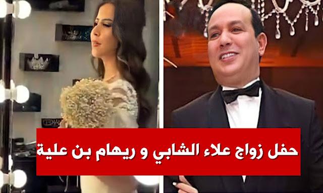Mariage Alaa Chebbi et rihem ben aalya - زواج علاء الشابي و ريهام بن علية