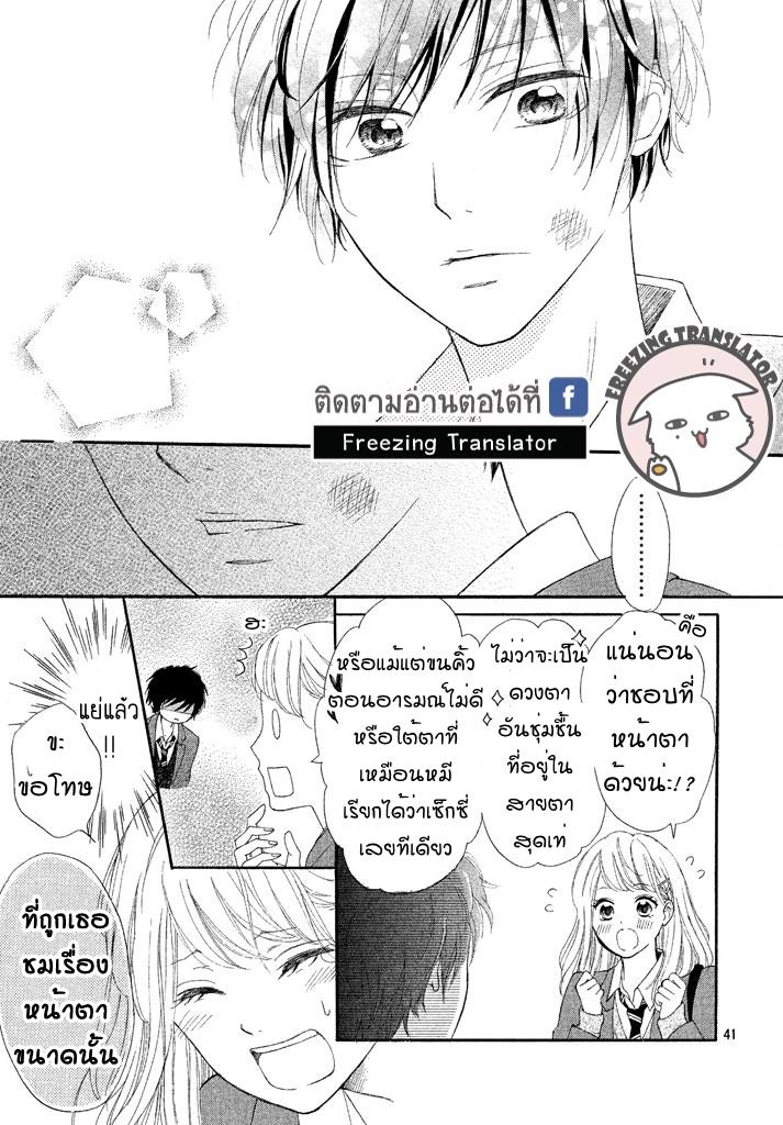 Gochumon wa Ikemen desuka - หน้า 41