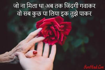 Best Love Heart Touching Status in Hindi