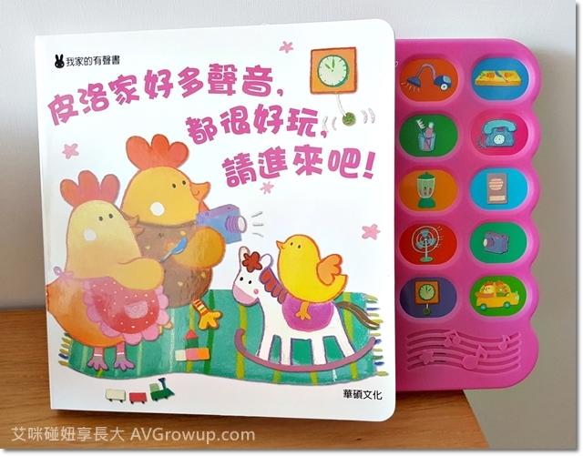華碩文化出版-皮洛家好多聲音-玩偶布書-親子共讀-布書-閃卡-圖卡-認知圖卡-認知書-有聲書-硬頁書-繪本-英文繪本