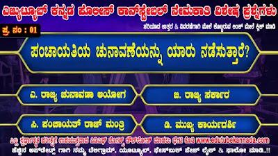 ಕರ್ನಾಟಕ ರಾಜ್ಯ ಪೊಲೀಸ್ ಇಲಾಖೆ ನಡೆಸುವ ಎಲ್ಲ ಪರೀಕ್ಷೆಗಳಿಗೆ ಉಪಯುಕ್ತವಾದ ಪ್ರಶ್ನೋತ್ತರಗಳು : 01 Karnataka State Police Exam Useful Question Answers