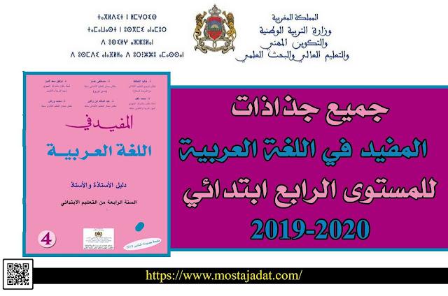 جميع جذاذات المفيد في اللغة العربية للمستوى الرابع ابتدائي 2019-2020