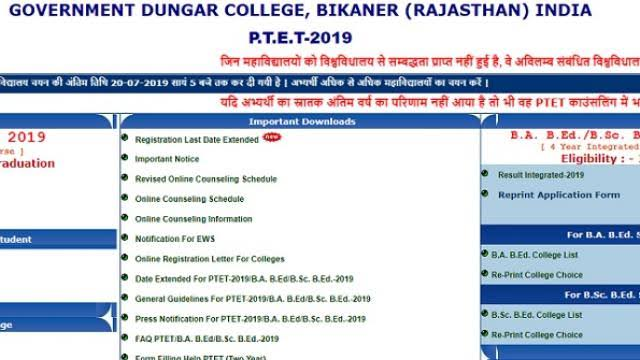 PTET 2020 EXAM ADMIT CARD|| BED AND 4 YEARS BA BED/BSC BED pre exam 2020