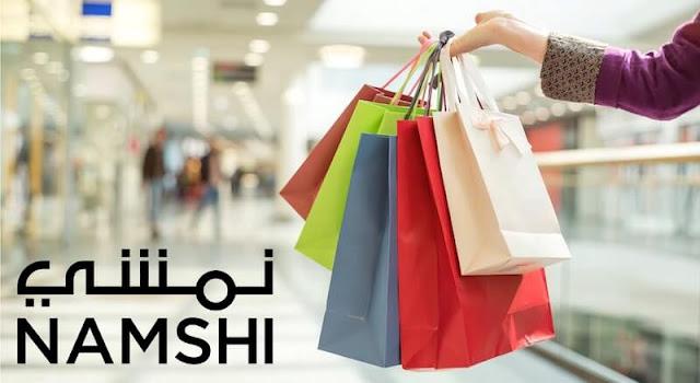 موقع-نمشي-للتسوق-Namshi-اون-لاين