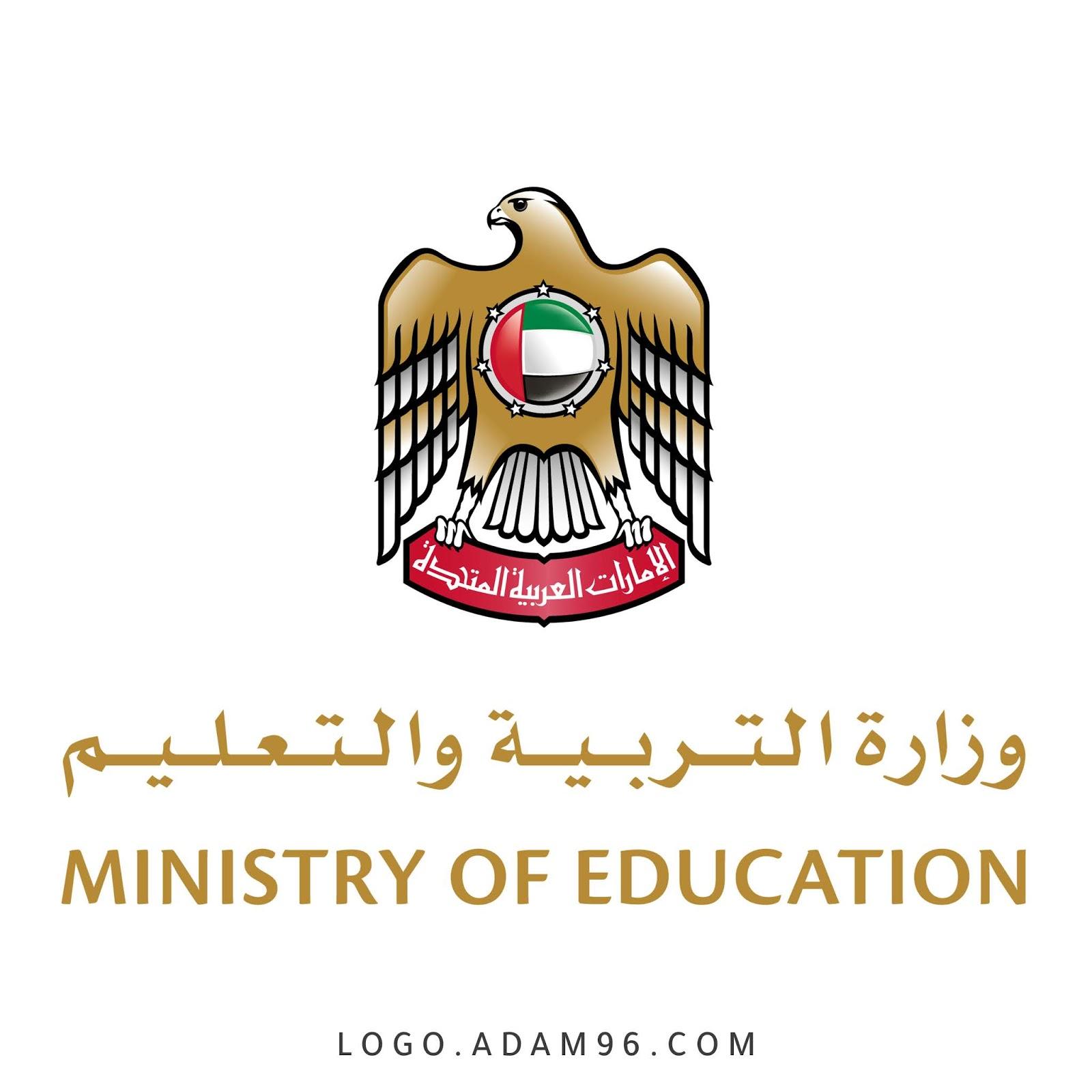 شعار وزارة التربية والتعليم الامارات - MINISTRY OF EDUCATION