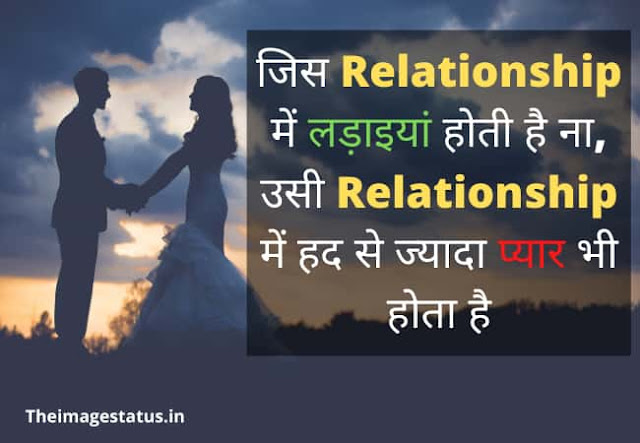 Love status In Hindi For Girlfriend Images