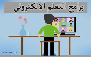 برامج التعلم الالكتروني E-Learning