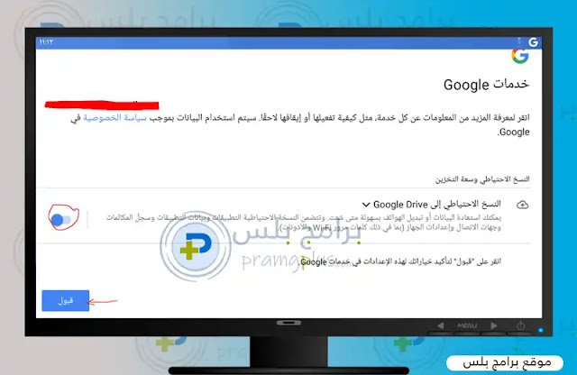تسجيل الدخول Google play علي الكمبيوتر