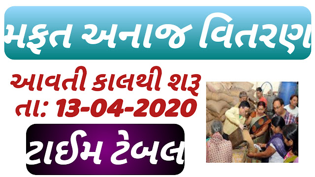 FREE FOOD GRAIN DISTRIBUTION FOR 60 LAKH NON NFSA APL-1 CARD HOLDERS TO BEGIN FROM 13TH APRIL: CM
