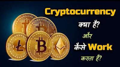 cryptocurrency kya hai kaise kam karta hai