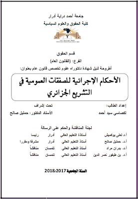 أطروحة دكتوراه: الأحكام الإجرائية للصفقات العمومية في التشريع الجزائري PDF