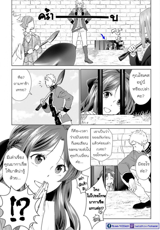 Konyaku Haki kara Hajimaru Akuyaku Reijou no Kangoku Slow Life - หน้า 18