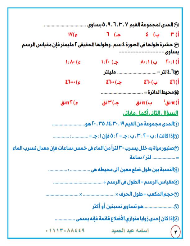 امتحانات رياضيات الصف السادس الابتدائي الترم الاول | نسخه حسب المواصفات 1-