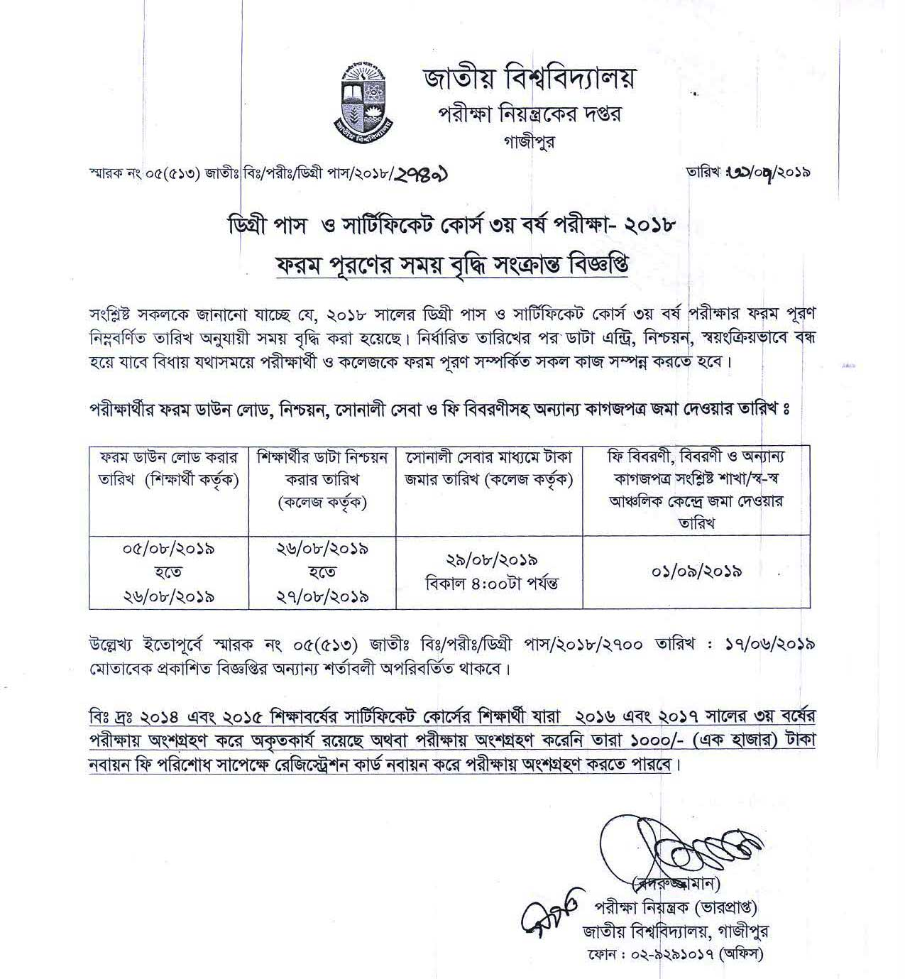 Degree 3rd year exam form fill up notice 2019