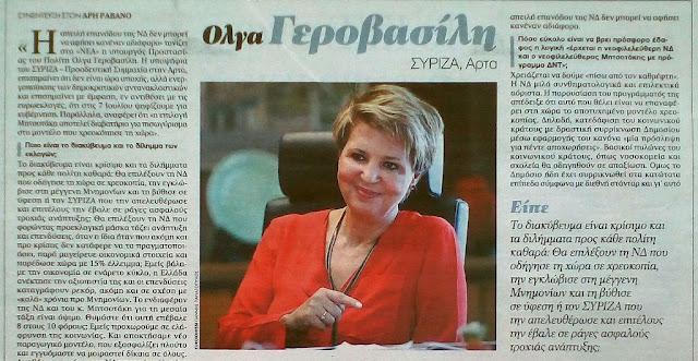 Όλγα Γεροβασίλη: Δεν είναι η ώρα αποχής, αλλά ενεργοποίησης δημοκρατικών αντανακλαστικών