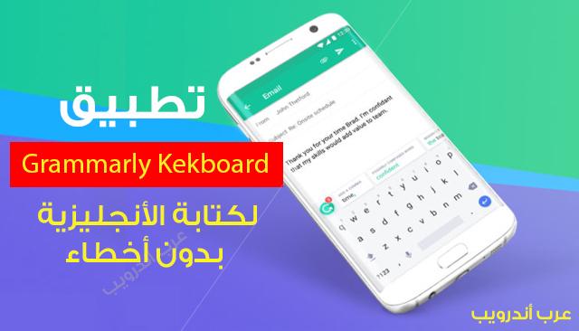 تطبيق لوحة المفاتيح Grammarly لكتابة الأنجليزية بدون أخطاء