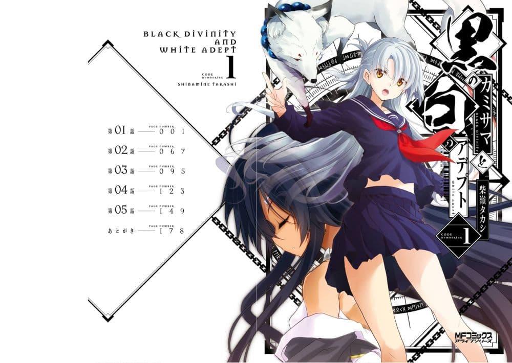 Kuro no Kamisama to Shiro no Adept เทพสีดำและอเดพท์สีขาว