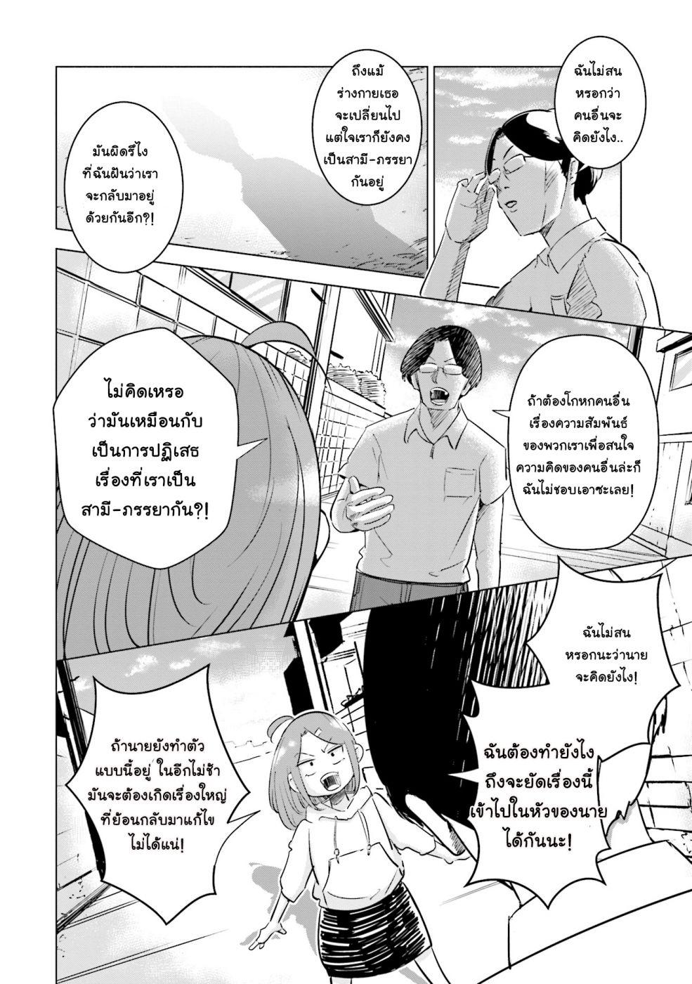 อ่านการ์ตูน Tsuma Shougakusei ni Naru ตอนที่ 6 หน้าที่ 13