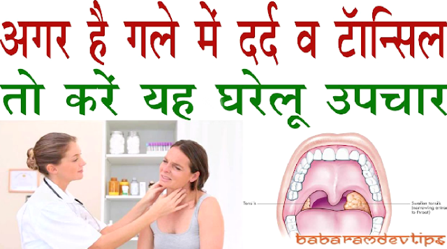 Baba Ramdev Tips To Cure Tonsillitis At Home In Hindi