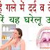 गले में टॉन्सिल होने पर तुरंत करें ये घरेलू उपचार | Baba Ramdev Tips To Cure Tonsillitis At Home In Hindi