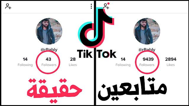 زيادة متابعين تيك توك tik tok