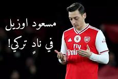 مسعود أوزيل رسمياً في فنربخشة التركي Mesut Ozil