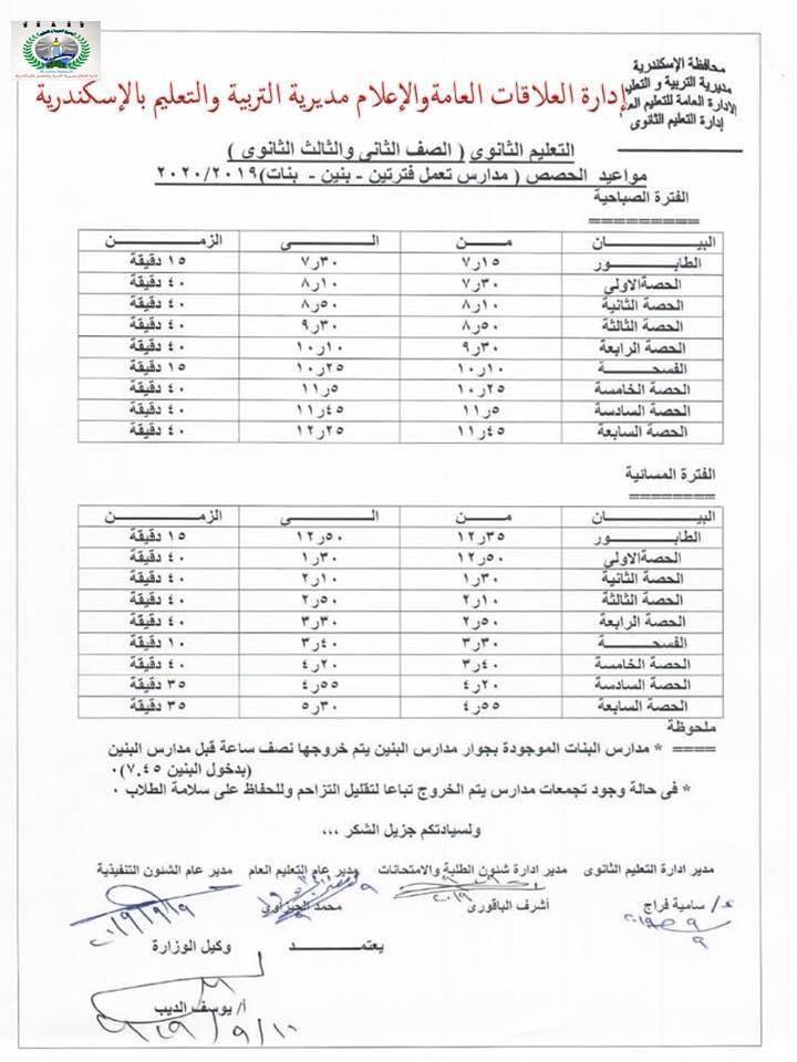 """رسمياً.. مواعيد بدء ونهاية اليوم الدراسى لجميع المراحل للعام الدراسي ٢٠٢٠/٢٠١٩ """"مستند"""" 8"""