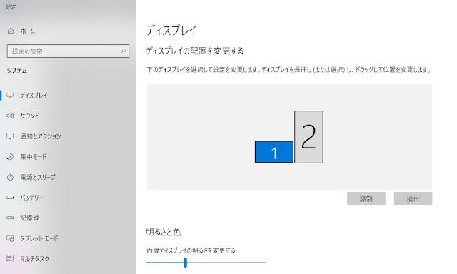 Windows10ディスプレイの設定画像